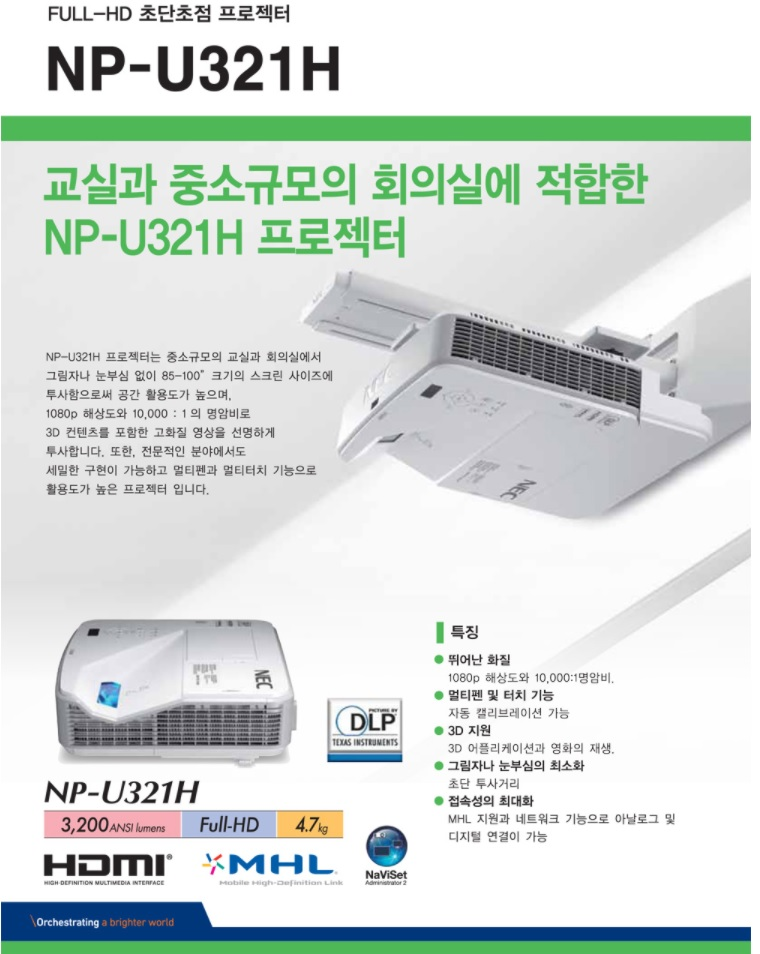 NP-U321H 1.jpg