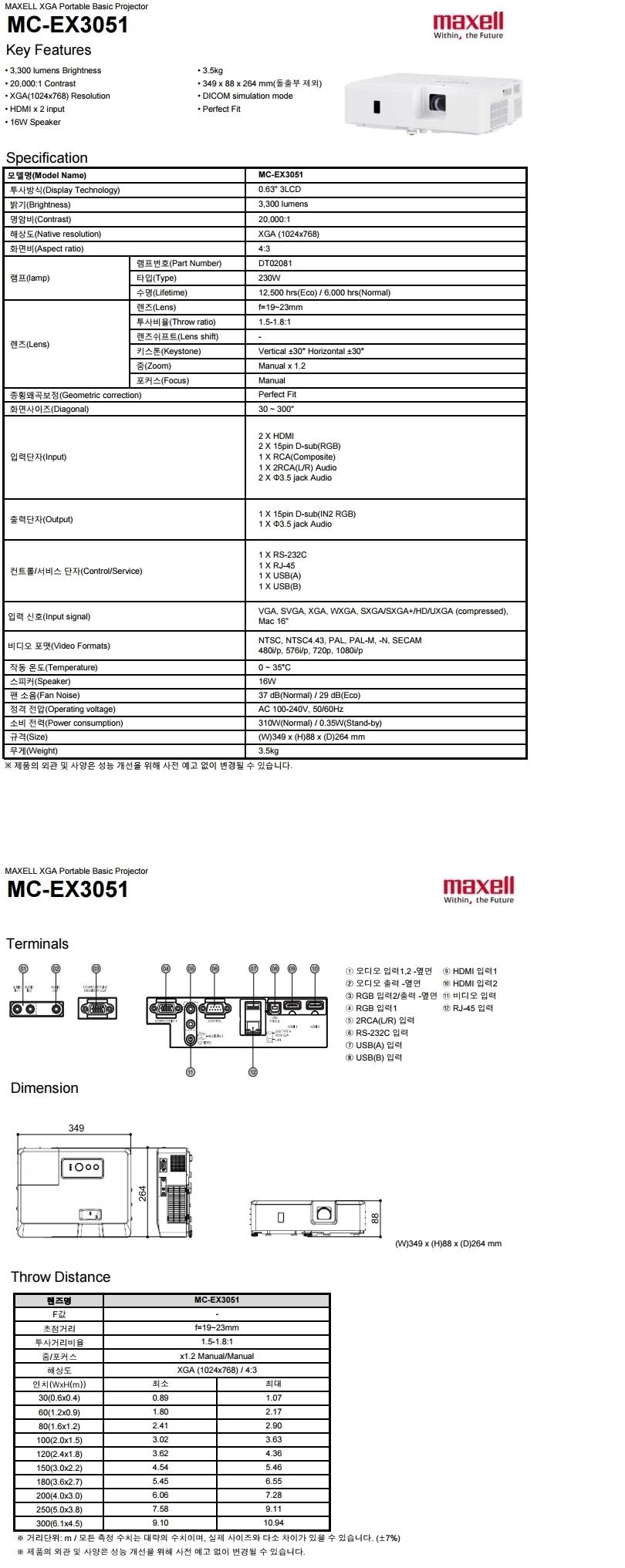 MC-EX3051.jpg